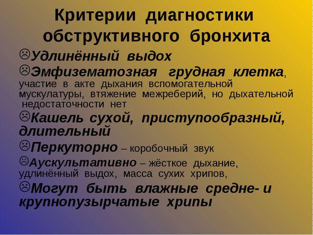 Критерии диагностики обструктивного бронхита Удлинённый выдох Эмфизематозная...