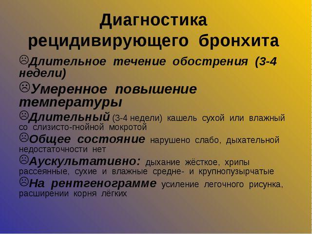Диагностика рецидивирующего бронхита Длительное течение обострения (3-4 недел...