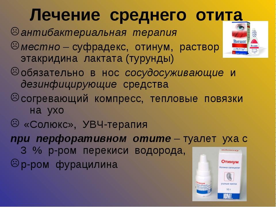 Лечение среднего отита антибактериальная терапия местно – суфрадекс, отинум,...