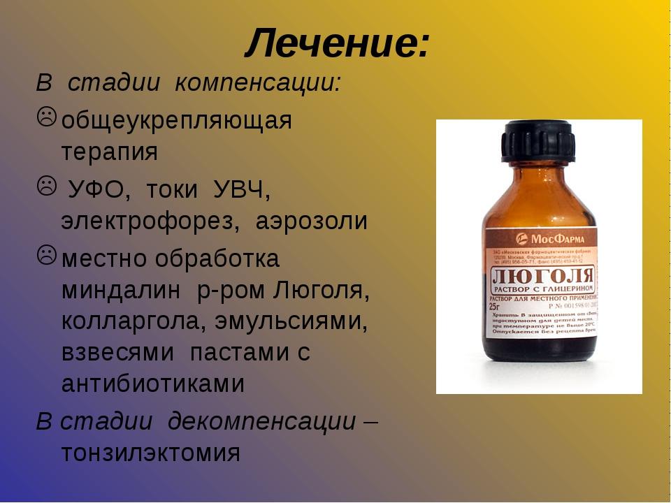Лечение: В стадии компенсации: общеукрепляющая терапия УФО, токи УВЧ, электро...
