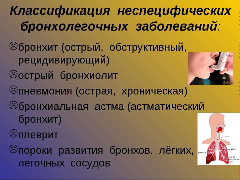 Классификация неспецифических бронхолегочных заболеваний: бронхит (острый, об...