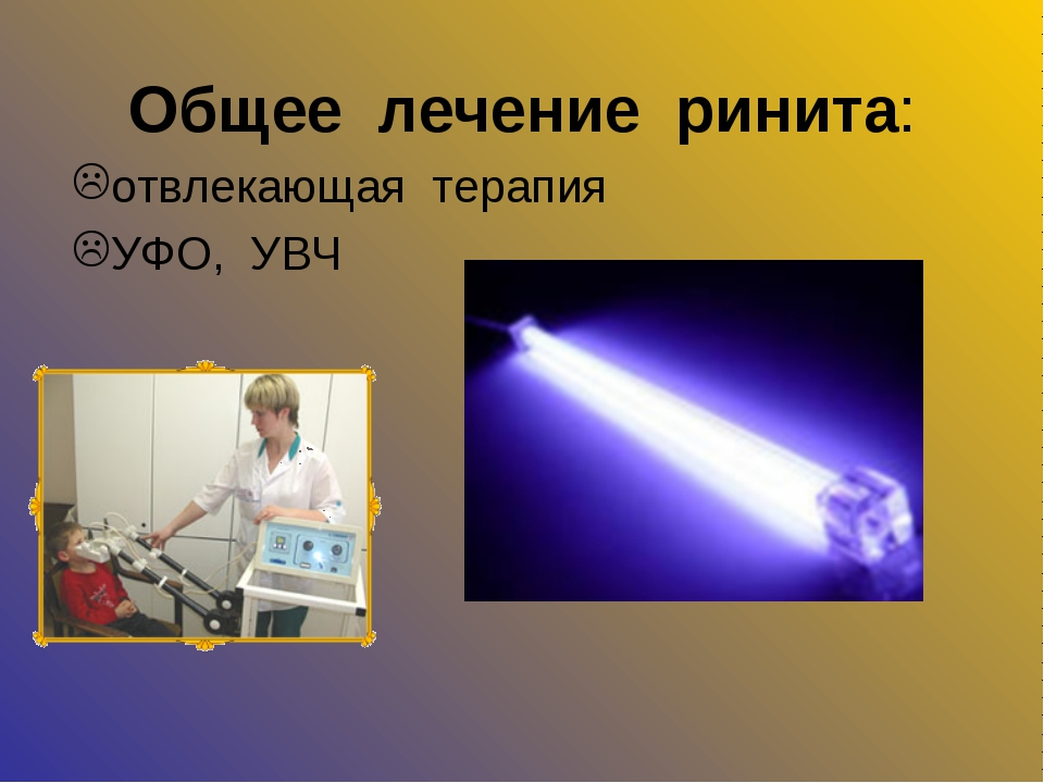 Общее лечение ринита: отвлекающая терапия УФО, УВЧ