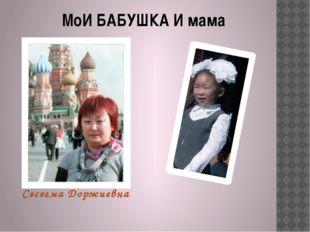 МоИ БАБУШКА И мама Сэсэгма Доржиевна