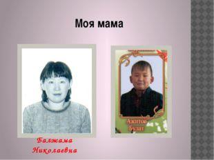Моя мама Балжама Николаевна