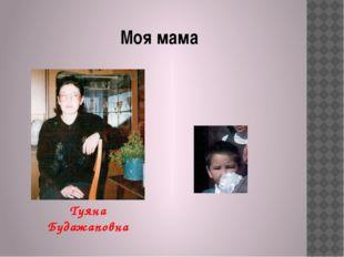 Моя мама Туяна Будажаповна