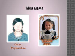 Моя мама Сэсэг Доржиевна