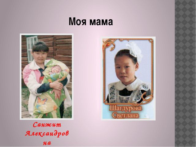 Моя мама Санжит Александровна