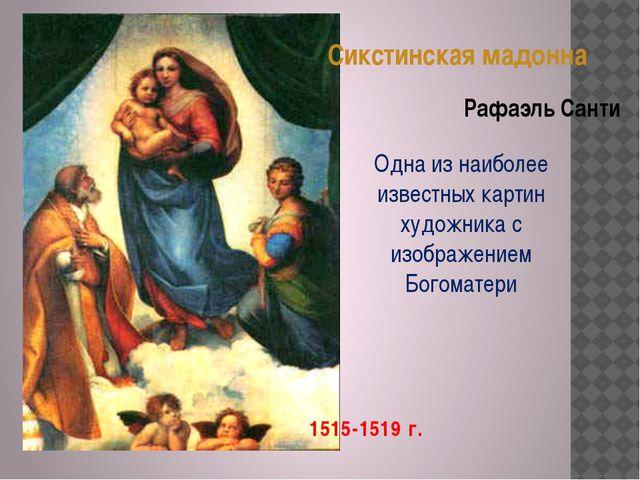 Сикстинская мадонна Рафаэль Санти 1515-1519 г. Одна из наиболее известных кар...