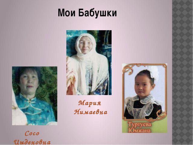 Мои Бабушки Сосо Цыденовна Мария Нимаевна