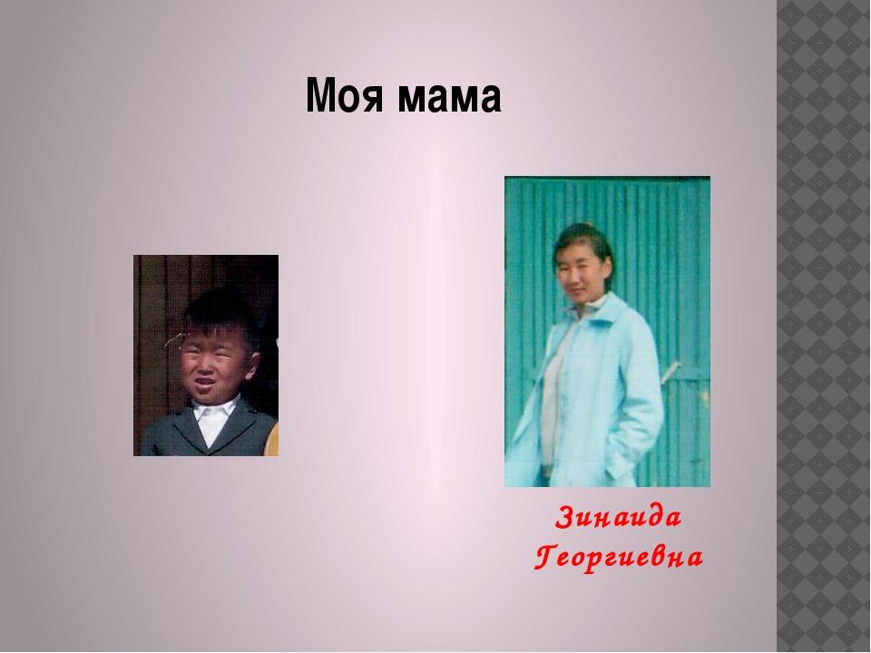 Моя мама Зинаида Георгиевна