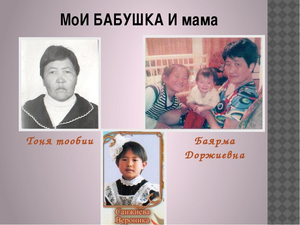 МоИ БАБУШКА И мама Баярма Доржиевна Тоня тообии