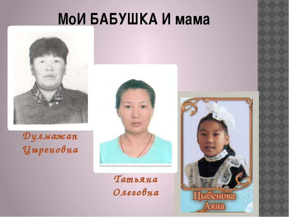МоИ БАБУШКА И мама Дулмажап Цыреновна Татьяна Олеговна