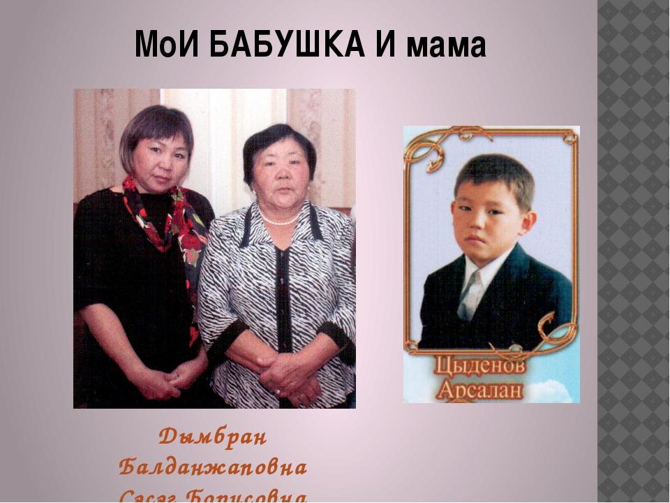 МоИ БАБУШКА И мама Дымбран Балданжаповна Сэсэг Борисовна