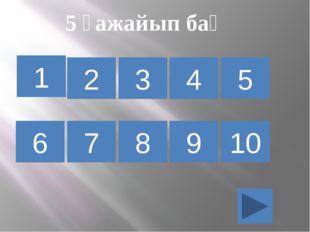 1 2 3 4 5 6 7 8 9 10 5 ғажайып бақ