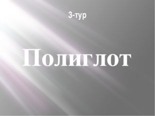3-тур Полиглот