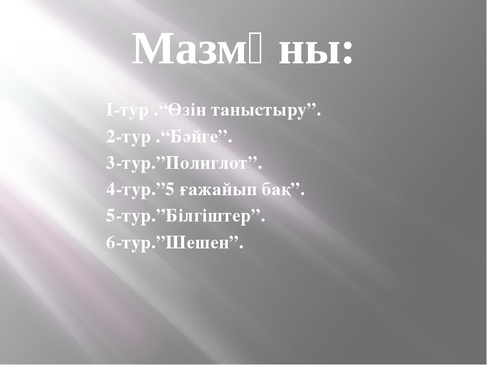 Қазақстан Республикасының Елордасы - Астана