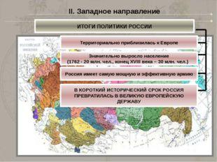 III. Южное направление РУССКО-ТУРЕЦКИЕ ВОЙНЫ ЕКАТЕРИНА II Турция признала зав