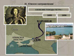 IV. Основные направления внешней политики Российской империи в начале XIX век