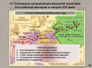 V. Основные направления внешней политики Российской империи во второй четверт