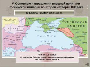 СТАМБУЛ (КОНСТАНТИНОПОЛЬ) VI. Основные направления внешней политики Российск