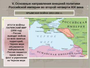 VII. Основные задачи и результаты внешней политики Российской империи в 80-90