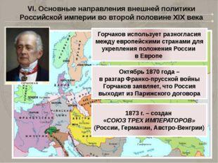 ДАНИЯ КАРЛ XII ПЕТР I Северная война (1700-1721) Петр не нашел в Европе союзн
