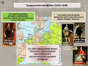 ОТЕЧЕСТВЕННАЯ ВОЙНА 1812 года ГЛАВНЫЕ СОБЫТИЯ 1813-1814 годы – ЗАГРАНИЧНЫЙ ПО