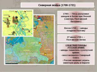 КРЫМСКАЯ ВОЙНА 1853-1856 гг. ГЛАВНЫЕ СОБЫТИЯ Сентябрь 1854 года – союзники (6
