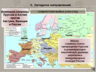 II. Западное направление ИТОГИ ПОЛИТИКИ РОССИИ Территориально приблизилась к
