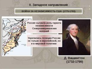 III. Южное направление РУССКО-ТУРЕЦКАЯ ВОЙНА (1735 -1739) АННА ИОАННОВНА Росс