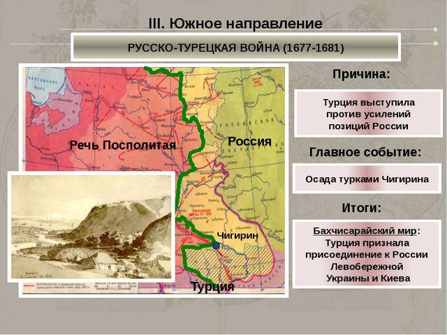 IV. Основные направления внешней политики Российской империи в начале XIX век...