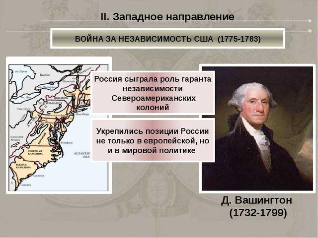 III. Южное направление РУССКО-ТУРЕЦКАЯ ВОЙНА (1735 -1739) АННА ИОАННОВНА Росс...