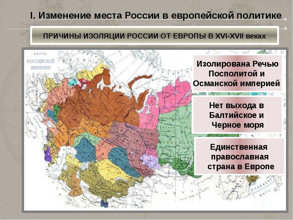 I. Изменение места России в европейской политике ПРИЧИНЫ ИЗОЛЯЦИИ РОССИИ ОТ Е...