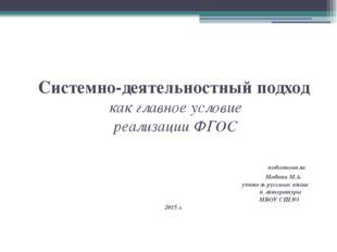 Системно-деятельностный подход как главное условие реализации ФГОС подготови