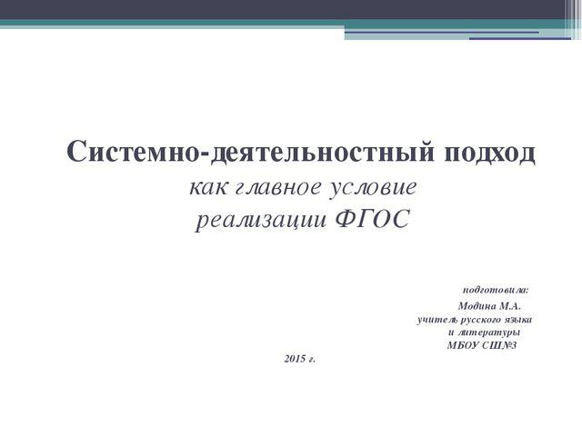 Системно-деятельностный подход как главное условие реализации ФГОС подготови...