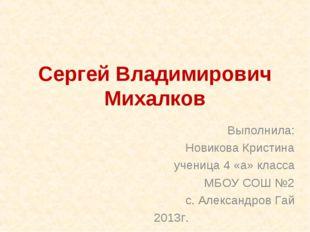 Сергей Владимирович Михалков Выполнила: Новикова Кристина ученица 4 «а» класс