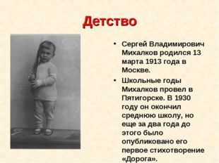 Детство Сергей Владимирович Михалков родился 13 марта 1913 года в Москве. Шко