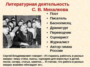Литературная деятельность С. В. Михалкова Поэт Писатель Баснописец Драматург