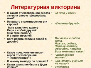 Литературная викторина В каком стихотворении ребята затеяли спор о профессиях
