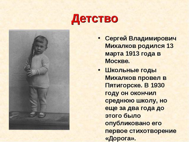 Детство Сергей Владимирович Михалков родился 13 марта 1913 года в Москве. Шко...