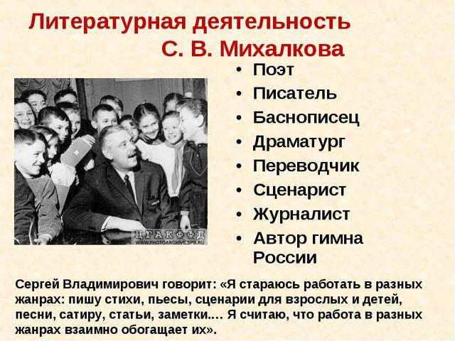 Литературная деятельность С. В. Михалкова Поэт Писатель Баснописец Драматург...