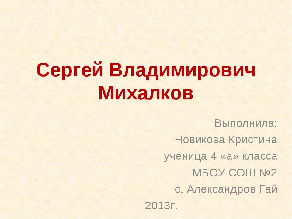 Сергей Владимирович Михалков Выполнила: Новикова Кристина ученица 4 «а» класс...