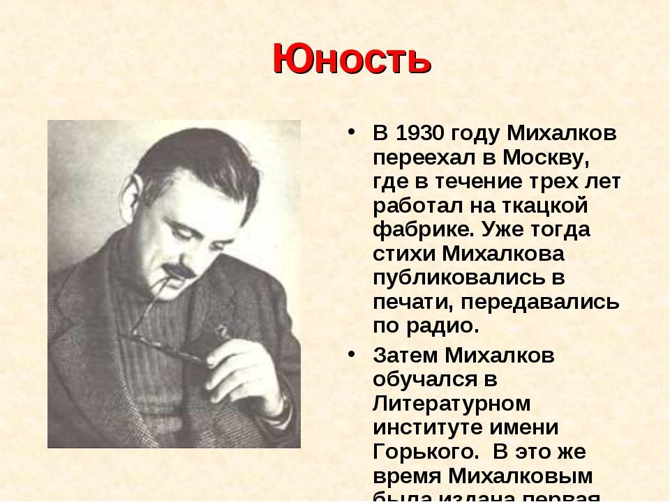 Юность В 1930 году Михалков переехал в Москву, где в течение трех лет работал...