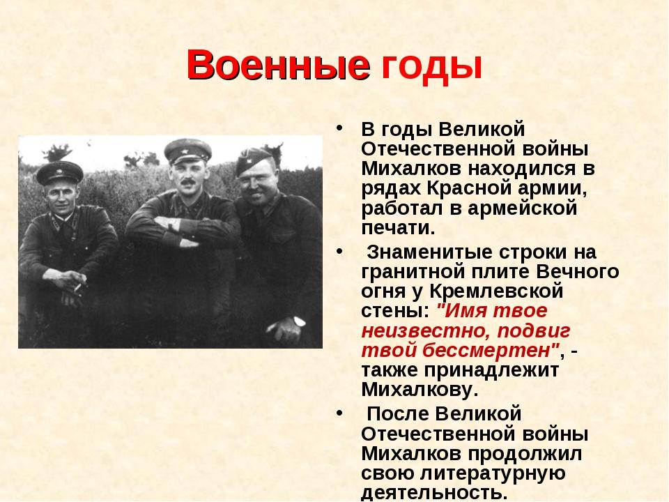 Военные годы В годы Великой Отечественной войны Михалков находился в рядах Кр...