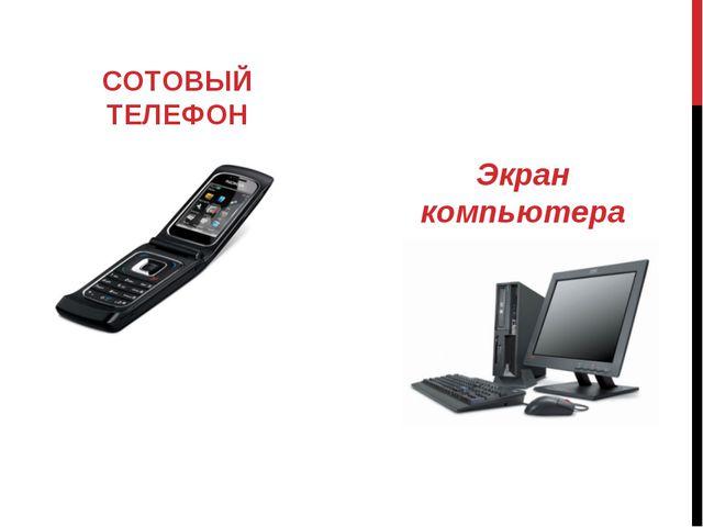 СОТОВЫЙ ТЕЛЕФОН Экран компьютера
