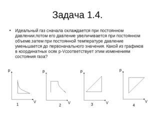 Задача 1.4. Идеальный газ сначала охлаждается при постоянном давлении,потом е