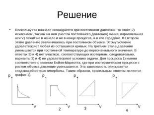 Решение Поскольку газ вначале охлаждается при постоянном давлении, то ответ 2