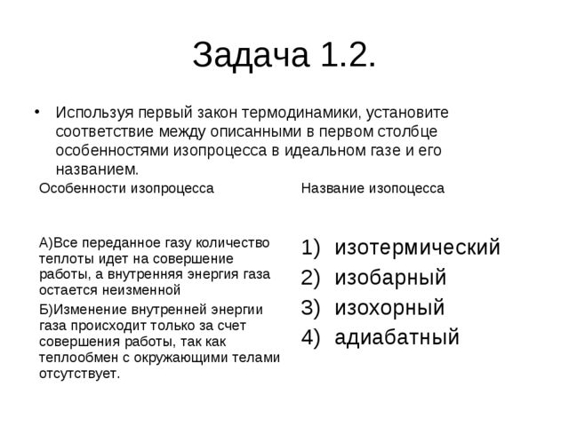 Задача 1.2. Используя первый закон термодинамики, установите соответствие меж...