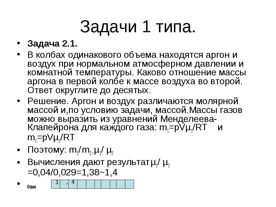 Задачи 1 типа. Задача 2.1. В колбах одинакового объема находятся аргон и возд...