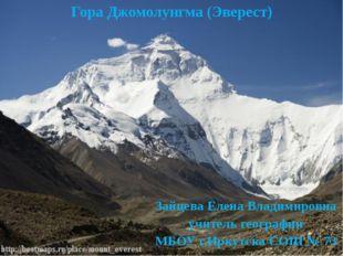 Гора Джомолунгма (Эверест) Зайцева Елена Владимировна учитель географии МБОУ